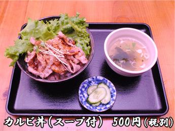 カルビ丼(スープ付) 500円