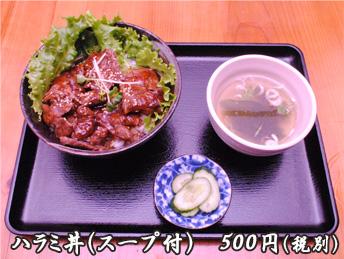 ハラミ丼(スープ付) 500円
