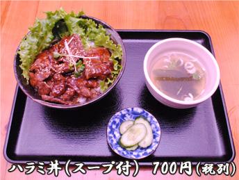 ハラミ丼(スープ付) 550円